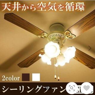 シーリングファン led おしゃれ シーリングファンライト 天井照明 シーリング(天井照明)