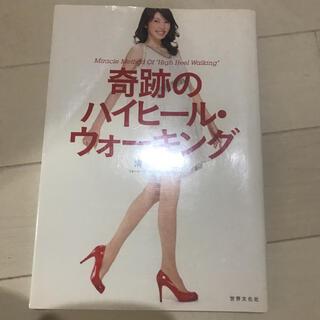 奇跡のハイヒ-ル・ウォ-キング(ファッション/美容)