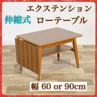 新品 エクステンション ローテーブル 幅60-90cm 天然木 北欧 伸長式(ローテーブル)