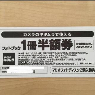 カメラのキタムラ フォトブック半額券(ショッピング)