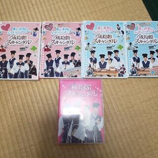 ジェイワイジェイ(JYJ)のトキメキ☆成均館スキャンダル本編DVD+メーキングのセット(韓国/アジア映画)