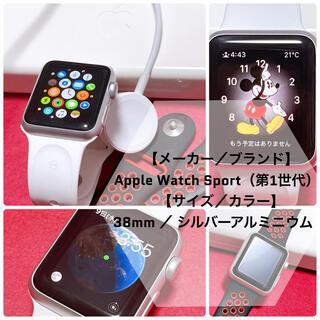 Apple Watch - Apple Watch Sport(第1世代)38mm シルバーアルミニウム
