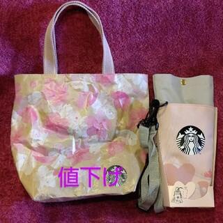 Starbucks Coffee - 即決【匿名送料込】新品 スタバ ボトルケース2021バッグ ショルダ&おまけ