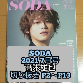 ヘイセイジャンプ(Hey! Say! JUMP)の髙木雄也 切り抜き SODA 2021 7月号(アート/エンタメ/ホビー)