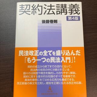 契約法講義 第4版(人文/社会)
