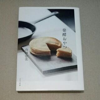 発酵おやつ(料理/グルメ)