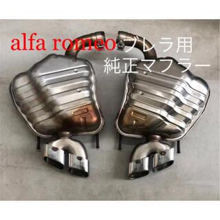 アルファロメオ(Alfa Romeo)のアルファロメオブレラ純正マフラー/中古品/4本出し(パーツ)