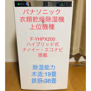 パナソニック(Panasonic)のパナソニック ハイブリッド式 衣類乾燥除湿機 F-YHPX200(衣類乾燥機)