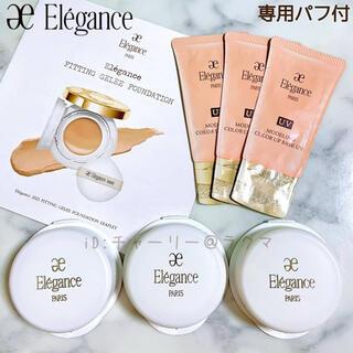Elégance. - 【Elegance】ジュレファンデーション・カラーアップベース 6点set