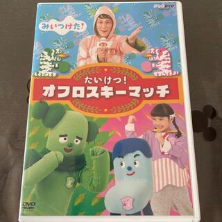 NHKDVD みいつけた! たいけつ!オフロスキーマッチ DVD