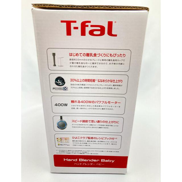 T-fal(ティファール)のT-fal ハンドブレンダー ベビー ライトグレー + 保存容器3個セット スマホ/家電/カメラの調理家電(調理機器)の商品写真
