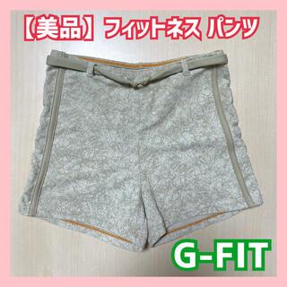 【美品】G-FIT フィットネス ヨガ エアロ パンツ (ヨガ)