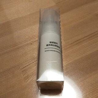 ムジルシリョウヒン(MUJI (無印良品))の無印良品 敏感肌用薬用美白美容液(美容液)