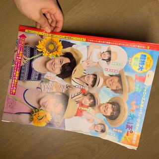 ジャニーズジュニア(ジャニーズJr.)のmyojo 袋とじ(アイドルグッズ)