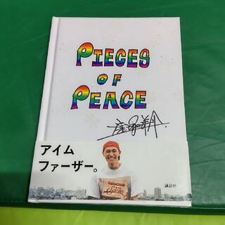 コウダンシャ(講談社)のPieces of peace(アート/エンタメ)
