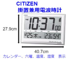 CITIZEN - 【新品】CITIZEN 掛置電波時計 RZ199-019(大きいサイズ)
