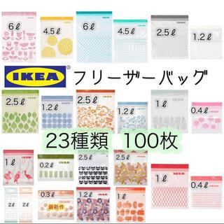 イケア(IKEA)のIKEA イケア フリーザーバッグ ジップロック 100枚 新作 廃盤 ネコ(収納/キッチン雑貨)