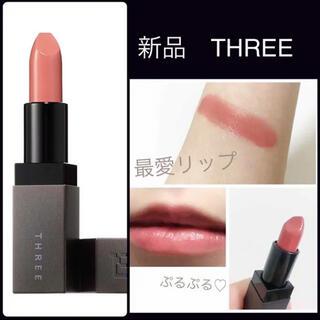 THREE - 未使用 three デアリングリィデミュアリップスティック 05