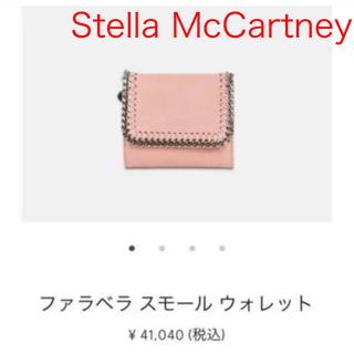 Stella McCartney - ♡新品♡ステラ マッカートニー ピンク 二つ折りサイフ