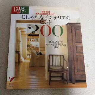 おしゃれなインテリアのヒント200 お手本は海外の部屋にあった!