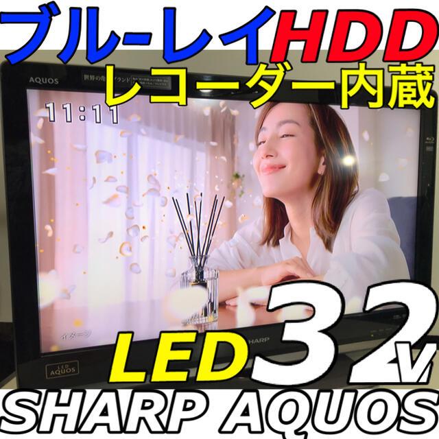 SHARP(シャープ)の【ブルーレイレコーダー内蔵】32型 シャープ 液晶 テレビSHARPアクオス スマホ/家電/カメラのテレビ/映像機器(テレビ)の商品写真