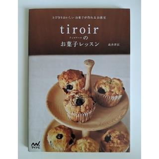 tiroirのお菓子レッスン とびきりおいしいお菓子が作れるお教室 高吉洋江