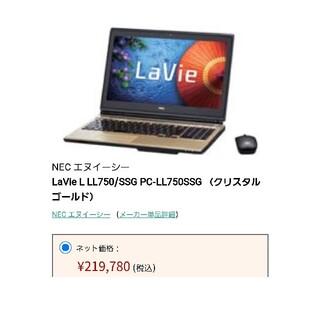 NEC - Core i7 4700MQ NEC Lavie Office 1TB 8GB