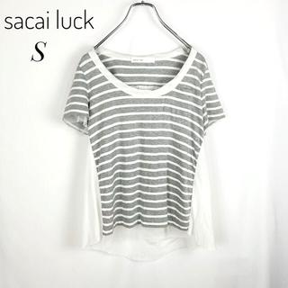 サカイラック(sacai luck)のsacai luck 異素材ボーダー Tシャツ Sサイズ1 カットソー 白グレー(Tシャツ(半袖/袖なし))