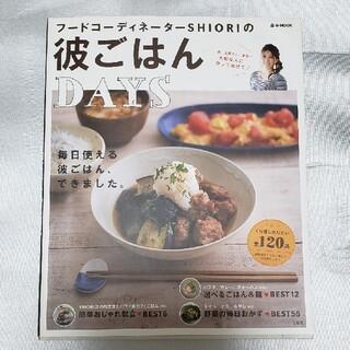フ-ドコ-ディネ-タ-SHIORIの彼ごはんDAYS(料理/グルメ)