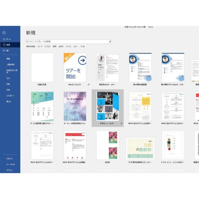 Microsoft(マイクロソフト)のOffice 2019 Home and Business 保証あり! スマホ/家電/カメラのPC/タブレット(PCパーツ)の商品写真