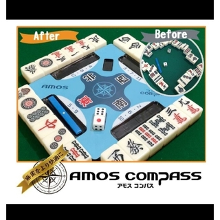 AMOS COMPASS アモス コンパス 麻雀サポートプレート(麻雀)