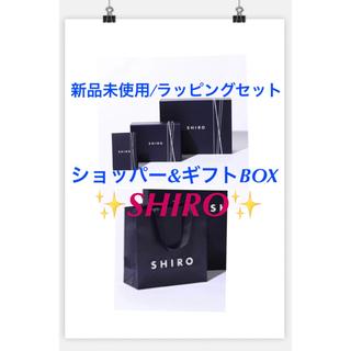シロ(shiro)のSHIRO✨新品未使用品/ショップ袋&BOX(ショップ袋)
