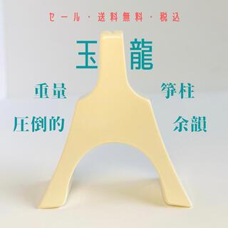 【週末特価】【新品】箏柱 琴柱 13絃 新富士 玉龍(その他)