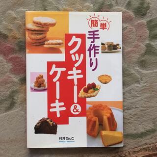 簡単手作りクッキ-&ケ-キ(料理/グルメ)