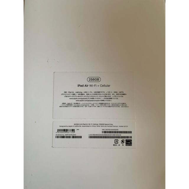 Apple(アップル)のPad Air3 Wifi+Cellular simフリー 256GB スマホ/家電/カメラのPC/タブレット(タブレット)の商品写真