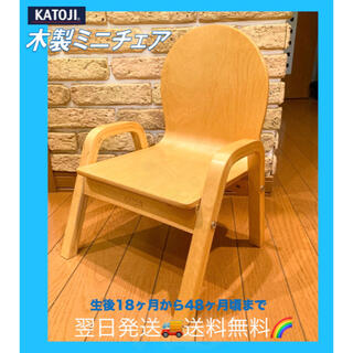 カトージ(KATOJI)の683-⛳【ふみ様商談中】KATOJIカトジ木製ミニチェア/送料込み❗️(その他)