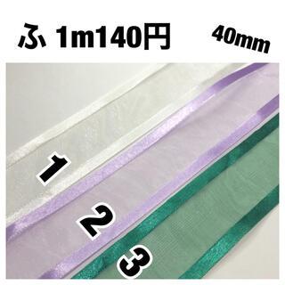 ふ 両端サテンオーガンジー 40mm リボン プリザーブドフラワー  材料 (生地/糸)