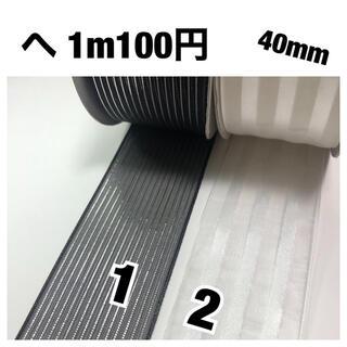 へ モノトーンリボン 40mm  プティリュバン   材料 ヘアゴム  プリザ(生地/糸)