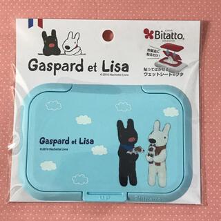 リサとガスパール☆ビタット レギュラーサイズ☆おしりふきのフタ☆水色(ベビーおしりふき)