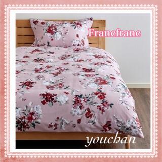 フランフラン(Francfranc)のFrancfranc ロゼック 掛け布団カバー&枕カバー 定価¥11500(シーツ/カバー)