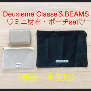 DEUXIEME CLASSE - ♡Deuxieme Classe&BEAMSミニ財布・ポーチset♡