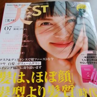 ⭐美ST 7月号⭐(美容)