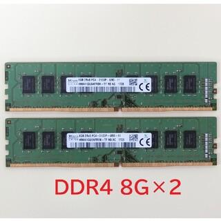 デスクトップ用メモリ 8GB×2枚 SKhynix PC4-2133P