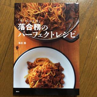 「ラ・ベットラ」落合務のパーフェクトレシピ(料理/グルメ)