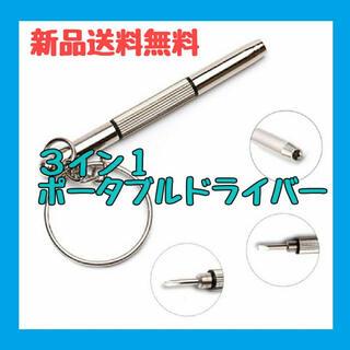 3in1 メガネ用精密ドライバー 修理ツール キーホルダー 携帯便利
