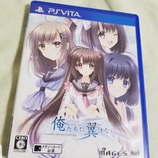プレイステーションヴィータ(PlayStation Vita)の俺たちに翼はない Vita(携帯用ゲームソフト)
