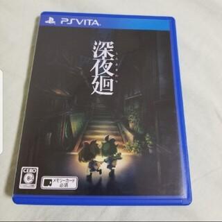 プレイステーションヴィータ(PlayStation Vita)の深夜廻 Vita(携帯用ゲームソフト)