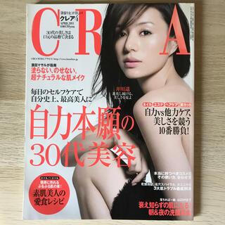 CREA  クレア 2011年4月号 井川遥 チェ・スンヒョン イ・ビョンホン(美容)