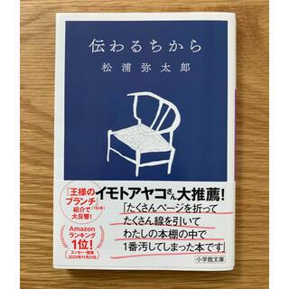 ショウガクカン(小学館)の伝わるちから 松浦弥太郎(文学/小説)