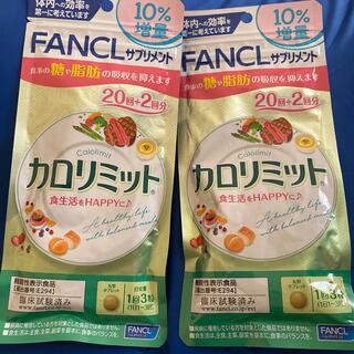 FANCL - 22回分が2袋 カロリミットファンケル